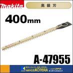 【makita マキタ】純正部品 生垣バリカン用替刃 高級刃 400mm A-47955