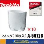 【makita マキタ】純正部品 カプセル式充電式クリーナー用 フィルタ10枚入り A-50728