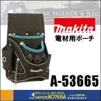 【makita マキタ】電材用ポーチ A-53665 ベルト装着タイプ