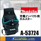 【makita マキタ】充電インパクト用ホルスター A-53724 ベルト装着タイプ