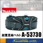 【makita マキタ】超重量級ベルト A-53730 (革ベルト+キャンバスサポーター) ツールホルダー対応
