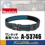 【makita マキタ】ワンタッチ着脱ベルト A-53746 (ワンタッチバックル+キャンバスベルト) ツールホルダー対応