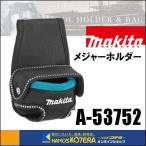 【makita マキタ】メジャーホルダー A-53752 ベルト装着タイプ 回転式蓋付