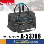 【makita マキタ】 ツールバッグ A-53796