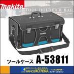 【makita マキタ】 ツールケース A-53811