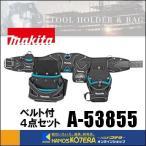 【makita マキタ】ベルト付4点セット A-53855 ツールホルダ 腰サポータ付