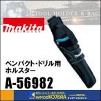 【makita マキタ】ペンパクト・ドリル用ホルスター A-56982 ベルト装着タイプ