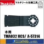 【makita マキタ】マルチツール用先端工具 カットソー TMA032 HCS [A-57314] 木用