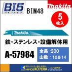 【マキタ makita】レシプロソーブレード(バイメタルマトリックスIIハイス) BIM48 [A-57984] 200mm  5枚入