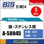 【マキタ makita】 レシプロソーブレード(バイメタルマトリックスIIハイス)BIM54 [A-58045] 200mm 5枚入