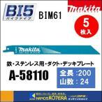 【マキタ makita】 レシプロソーブレード(バイメタルマトリックスIIハイス)BIM61 [A-58110] 200mm  5枚入