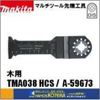 【makita マキタ】マルチツール用先端工具 カットソー TMA038 HCS [A-59673] 木用
