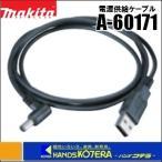 【makita マキタ】電源供給ケーブル A-60171