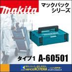 【makita マキタ】ツールケース マックパック タイプ1 A-60501