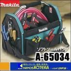 【在庫あり】【makita マキタ】ソフトツールバッグ A-65034