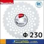 ☆欠品中☆【makita  マキタ】純正部品 DCホワイトチップソー 230mm(刃数32)A-67315