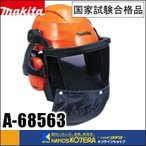 【makita マキタ】飛来・落下物用ヘルメット フリーサイズ A-68563 [国家試験合格品]