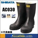 【SHIBATA シバタ工業】安全防寒フェルト長N5ロール底 AC030(25.0〜28.0cm)