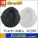 バートル  ファンフィルター AC200
