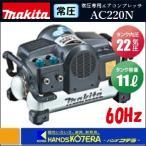【makita マキタ】 常圧専用エアコンプレッサ22気圧11Lタンク AC220N(60Hz用)