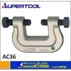 【スーパーツール】 アイアンマン(仮設用狭締金具) AC36 CPA.9〜36