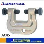 【スーパーツール】 アイアンマン(仮設用狭締金具) AC45 CPA.9〜45