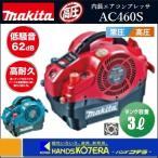 【makita マキタ】 常圧・高圧兼用内装エアコンプレッサ46気圧3Lタンク AC460S(50/60Hz共用)小型・軽量タイプ