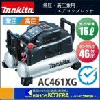 【makita マキタ】 常圧・高圧兼用エアコンプレッサ46気圧16Lタンク AC461XG