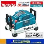 【makita マキタ】 高圧エアコンプレッサ 46気圧 11Lタンク AC461XL 青色