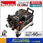 【makita マキタ】 高圧エアコンプレッサ ロック機能付き 46気圧 11Lタンク AC461XLKB 黒色