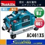 【makita マキタ】 常圧・高圧兼用エアコンプレッサ46気圧8Lタンク AC461XS(50/60Hz共用)ハンディタイプ