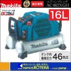 【makita マキタ】高圧専用エアコンプレッサ46気圧16Lタンク AC462XGH(50/60Hz共用)