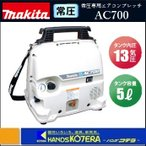 【makita マキタ】 常圧専用エアコンプレッサ13気圧5Lタンク AC700(50/60Hz共用)