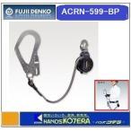 【藤井電工】ツヨロン 1本つり専用ランヤード 着脱式 ACRN-599-BP