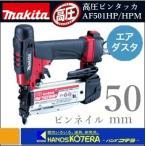 【makita マキタ】 高圧ピンタッカ 50mmピンネイル AF501HP(赤)/HPM(青)
