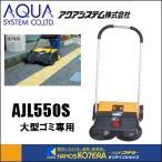 【代引き不可】【アクアシステム】 手押式 エコスイーパー AJL550S 両サイドブラシ付 床 大型ゴミ専用
