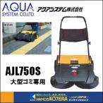 【代引き不可】【アクアシステム】 手押式 エコスイーパー AJL750S 両サイドブラシ付 床 大型ゴミ専用