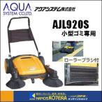 【代引き不可】【アクアシステム】 手押式 エコスイーパー AJL920S 両サイド・ローラーブラシ付 床 小型ゴミ専用