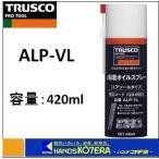 【TRUSCO トラスコ】  α粘着オイルスプレー 420ml ALP-VL