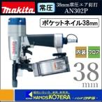 【makita マキタ】 38mm常圧 ポケットエア釘打(内装ボード用) AN302P ポケットネイル38mm