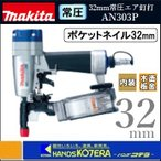 【makita マキタ】 32mm常圧 ポケットエア釘打(内装ボード用) AN303P ポケットネイル32mm