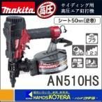 【makita マキタ】50mm サイディング用高圧エア釘打機 AN510HS プラスチックケース付・ノーズアダプタ付