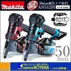 ショッピング場所 【makita マキタ】50mm高圧エア釘打機 AN512H(赤)/HM(青)(エアダスタなし)プラスチックケース付
