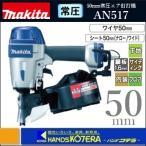 【makita マキタ】 50mm常圧エア釘打機 AN517(ワイヤ50mm/シート50mmナロー/ワイド)