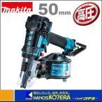 【makita マキタ】 新・エアリサイクルシリーズ 50mm高圧エア釘打機 エアダスタなし AN532HM 青色