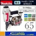 【makita マキタ】 65mm常圧エア釘打機 AN611(ワイヤ65mm/シート65mmワイド)