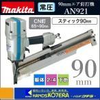 【makita マキタ】 90mm常圧エア釘打機 AN921(スティック釘90mm)
