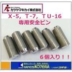 【カツヤマキカイ】 チルホール X-5・T-7・TU-16共通安全ピン(6個組)