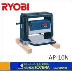 【RYOBI リョービ】 プロ用ツール 自動カンナ AP-10N 100V、14A、1350W