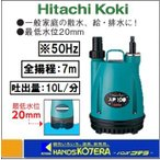 【HITACHI 日立工機】水中ポンプ AP100 50Hz仕様 出力100W 単相100V 水中ポンプ特価